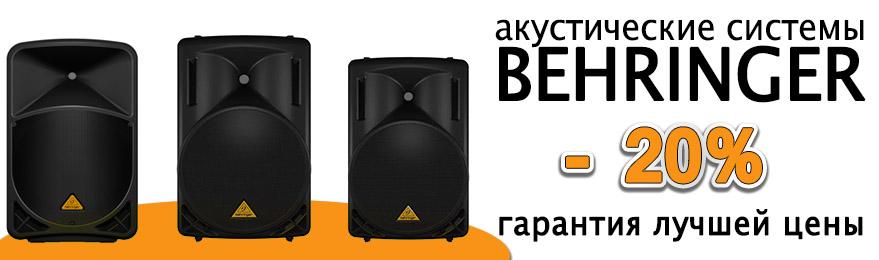 Скидка 20% на акустические системы фирмы Behringer - гарантия лучшей цены!
