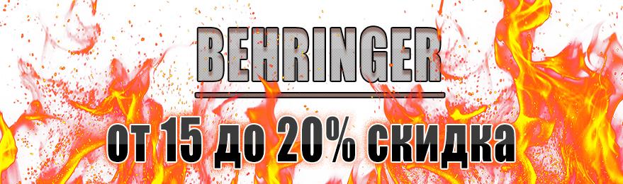 Скидка на весь бренд Behringer от 15 до 20%