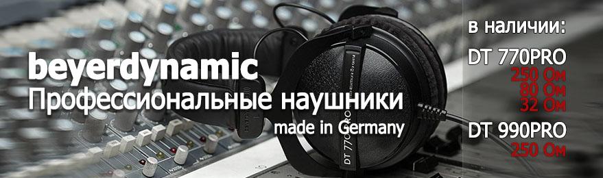 Профессиональные наушники Beyerdynamic DT990 и DT770 250 ом, 80 ом, 32 ом, в наличии в Казани.