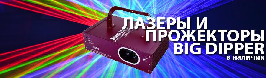 Лазеры и прожекторы Big Dipper в наличии в Казани, по лучшим ценам!