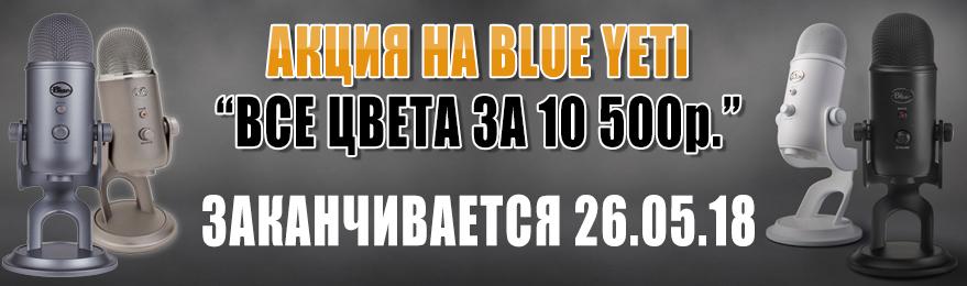 Заканчивается акция на микрофоны Blue Yeti - все цвета за 10 500р.