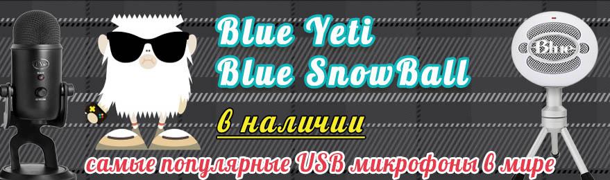 Микрофоны Blue Yeti и Blue SnowBall в наличии в Казани