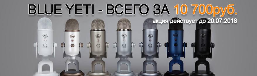 Микрофоны Blue YETI всего за 10580 рублей, АКЦИЯ!