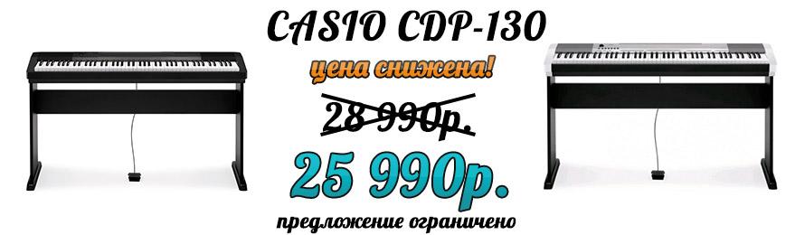 CASIO CDP-130 цена снижена