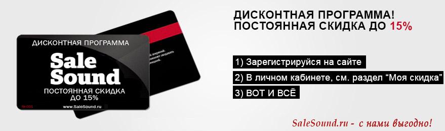 Накопительная дисконтная карта - скидка до 15% ПОСТОЯННАЯ!