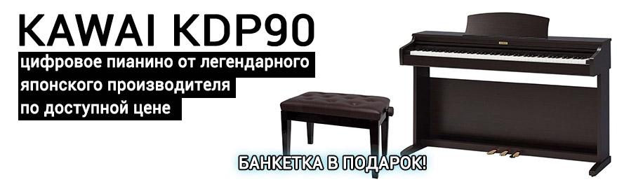 KAWAI KDP90 в наличии в Казани, банкетка в подарок