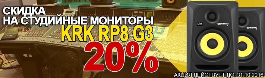 Скидка на студийные мониторы KRK RP8 G3 20%