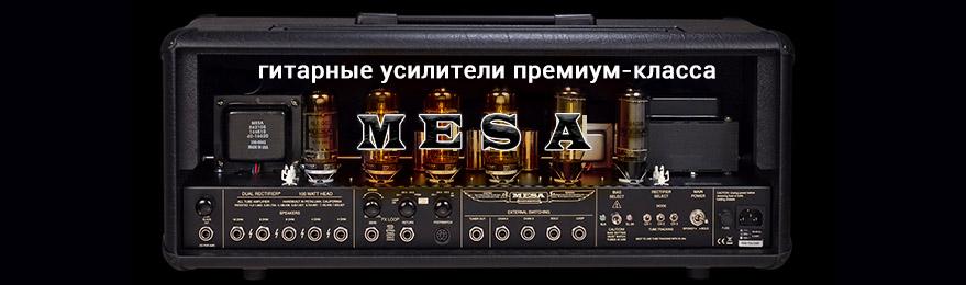 Гитарные усилитель Mesa Boogie, доставка по России, купить усилитель Mesa Boogie