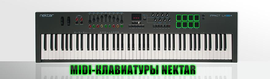 Миди клавиатуры NEKTAR в наличии и под заказ, купить в Казани