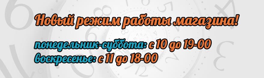Новый режим работы. ПН-СБ с 10 до 19-00 ВОСКР с 11 до 18-00
