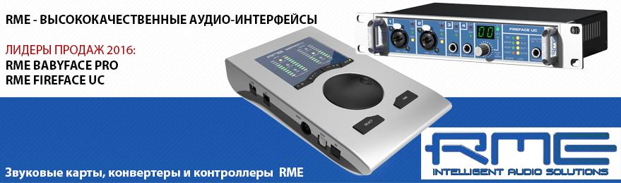 ��������� ������������ ����� RME � �������� SaleSound.ru