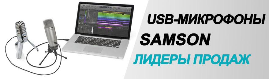 USB микрофоны SAMSON - в наличии в Казани, доставка по России. Samson C01-U и Samson Meteor USB