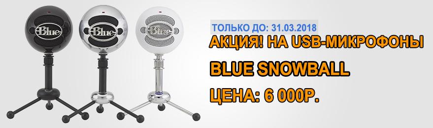 Микрофоны Blue SNOWBALL всего за 6000руб. в наличии в Казани