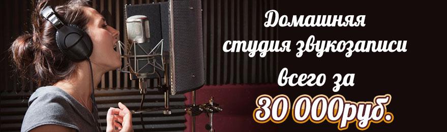 Домашняя студия звукозаписи всего за 30 000руб. в наличии, оборудование для студии, низкие цены, купить.
