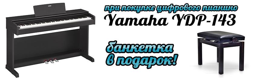 Yamaha YDP-143 цифровое пианино в наличии в Казани, банкетка в подарок