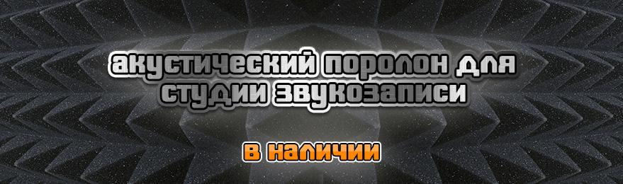 Акустический поролон для студии звукозаписи в наличии в Казани
