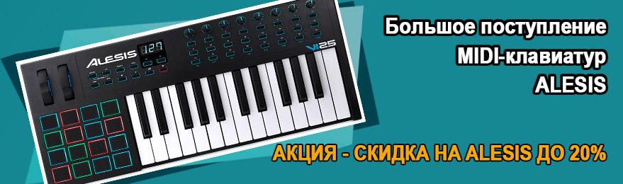 Большое поступление миди клавиатур Alesis, midi клавиатуры в наличии в Казани по низким ценам