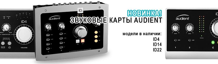 Звуковые карты Audient в наличии в Казани по лучшим ценам