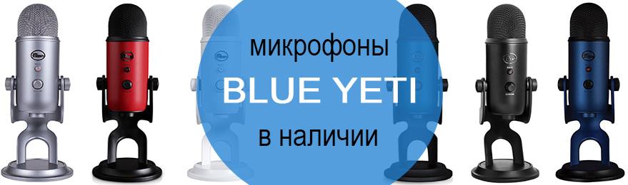 Большое поступление микрофонов Blue Yeti, Blue Snowball