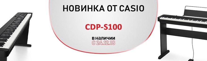CASIO CDP-S100 в наличии в Казани