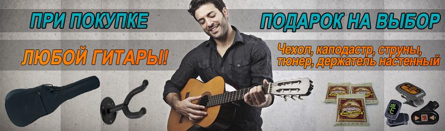 При покупке любой гитары - в подарок чехол или другие аксессуары на выбор