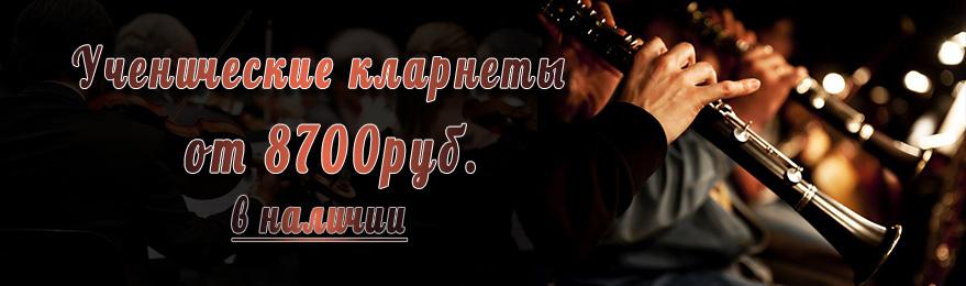 Кларнеты в наличии в Казани от 8700руб.