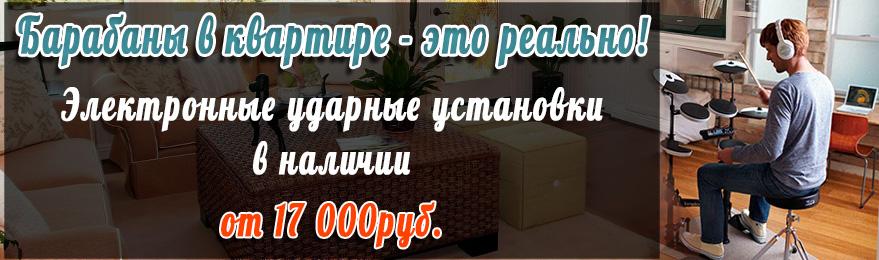Электронные ударные установки в наличии в Казани от 17 000 рублей
