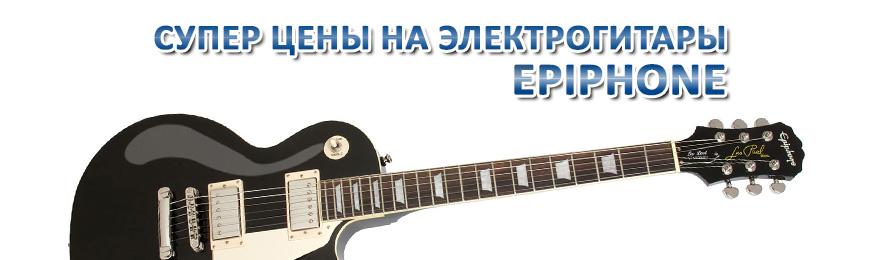 Скидки на гитары Epiphone