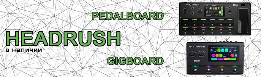 Headrush Pedalboard и Gigboard в наличии по супер цене