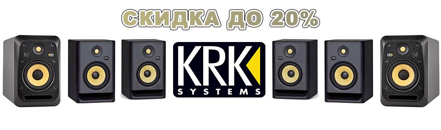 Скидка на студийные мониторы KRK до 20%