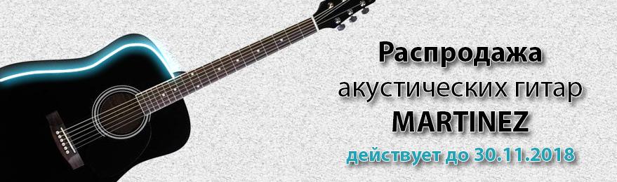 Распродажа акустических гитар MARTINEZ