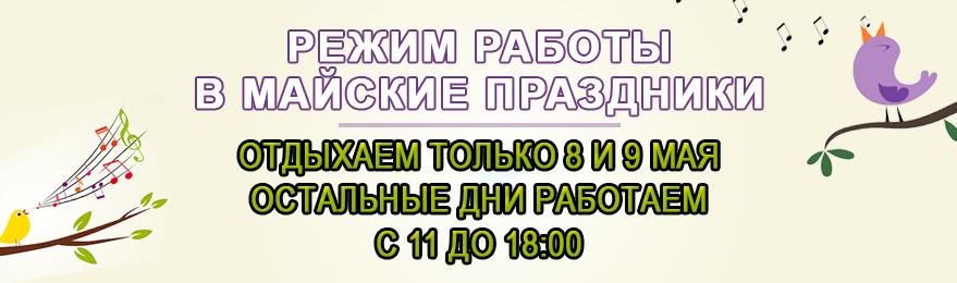 Режим работы в майские праздники: отдыхаем только 8 и 9 мая, остальные дни работаем с 11 до 18