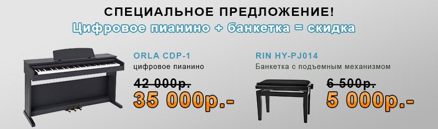 АКЦИЯ - купи цифровое пианино и банкетку и получи скидку