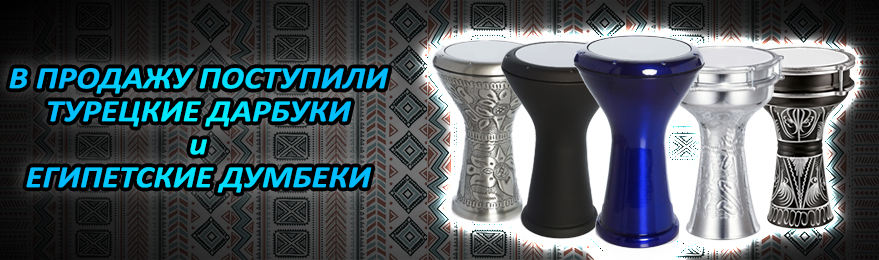Дарбуки и думбеки в наличии в Казани