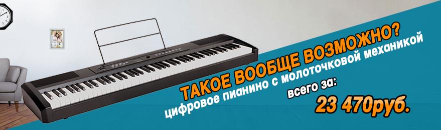 Цифровое пианино для музыкальной школы всего за 23470руб. в наличии