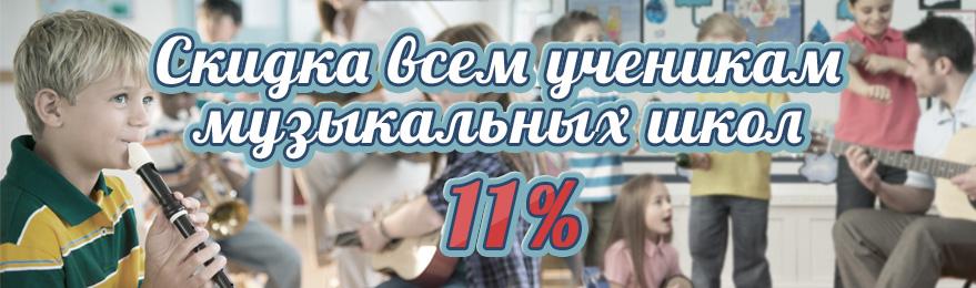 Скидка всем ученикам музыкальных школ 11%