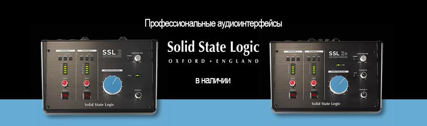 Профессиональные аудиоинтерфейсы Solid State Logic SSL2 и SSL2+ в наличии