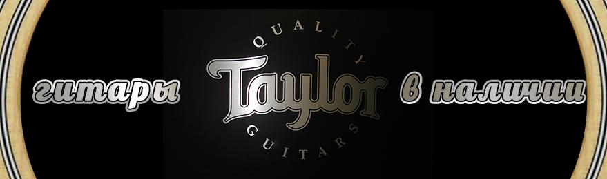 Электроакустические гитары Taylor в наличии и под заказ, низкие цены!