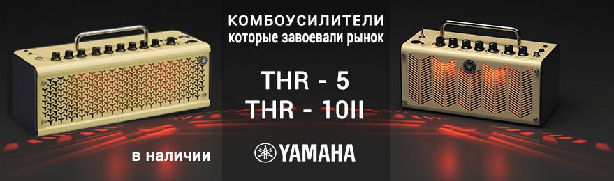 Yamaha THR 5 и THR 10II комбоусилители которые завоевали рынок. В наличии купить в Казани доставка по РФ